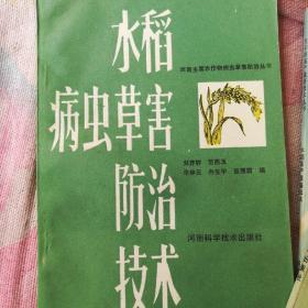 水稻病虫草害防治技术,水稻高产裁培技术,小麦高产载培技术(三册)