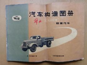《汽车构造图册》—解放CA10B型载重汽车