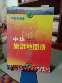 锦绣中华旅游地图册(中英文对照)
