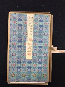 绝版老笺:周少白画笺----朵云轩木板水印信笺----23.5*13)盒装,8种图案各5页,共40页