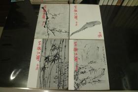 金庸 明河社《笑傲江湖》  全四册  含活页封皮   1984年第五版统一版次