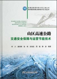正版sh-9787114104800-山区高速公路交通安全保障与运营节能技术
