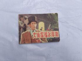 大侦探福尔摩斯(一)  第二块血迹  连环画