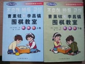 韩国围棋畅销书:曹薰铉和李昌镐围棋教室(入门篇)(上下)