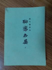 铸雪齐抄本聊斋志异(上)