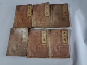 陆小凤(1-6)馆藏 (品相不好 对品相讲究者勿拍)