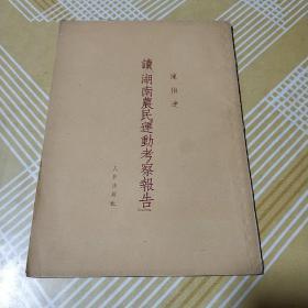 陈,伯达--读湖南农民运动考察报告(1953年繁体竖版)品佳