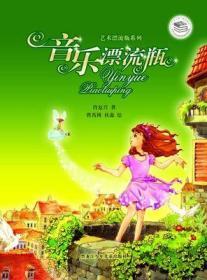 音乐漂流瓶 艺术漂流瓶系列:音乐漂流瓶 黑龙江少年儿童出版社