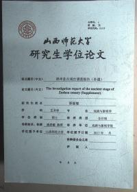泽州县古戏台调查报告(补遗):山西师范大学研究生学位论文