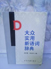 大众实用新语词辞典