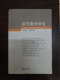 法学教育研究(第六卷)