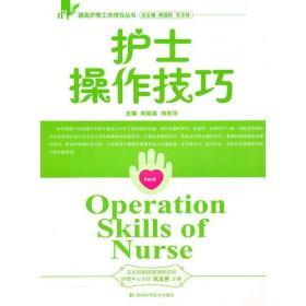 提高护理工作绩效丛书:护士操作技巧