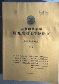 应县古戏台调研究:山西师范大学研究生硕士学位论文