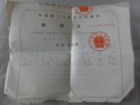 1983年河南省三门峡市人民政府林权证(市长石桂琳 张正军 崖底梁家渠)