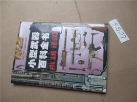 小型武器百科全书[英]多尔蒂  著;卫平  译