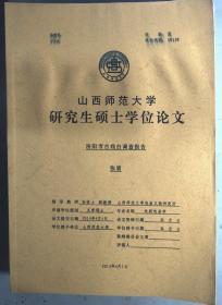 汾阳市古戏台调查报告:山西师范大学研究生硕士学位论文