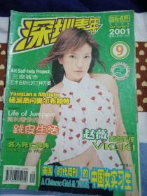 青年杂志三本,每本一元,青春励志