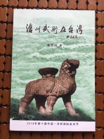 沧州武术在台湾:一代武宗师刘云樵
