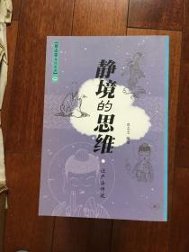 蔡志忠佛经漫画:静境的思维 一版一印 x58