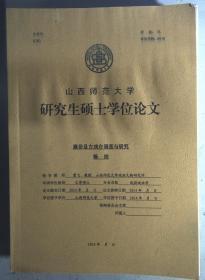 襄汾县古戏台调查与研究:山西师范大学研究生硕士学位论文