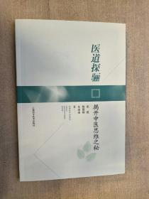医道探骊:揭开中医思维之秘