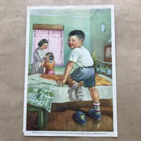 年画:按时午睡,16开,高汝法绘,上海画片出版社1955年出版
