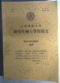 泽州县古戏台调查报告:山西师范大学研究生硕士学位论文