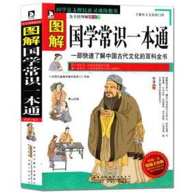 图解国学常识一本通:一部快速了解中国古代文化的百科全书