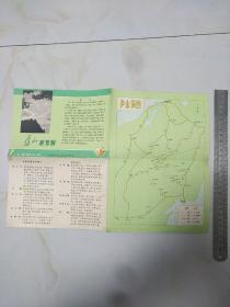 庐山游览图(1973)