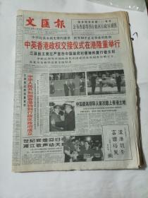文汇报-【1997年7月1--7月29日差7、8、13、16、17、27六日】、原报、含香港回归报纸     1421