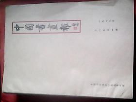 中国书画报(1989年、 1990年、 1991年、1992年、 1993年、 1994年、 1995年 )七年合订合售【每年2本,仅1993年缺第2本】现有13本