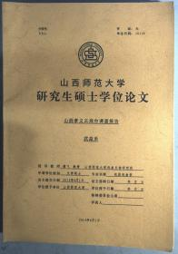 山西孝义古戏台调查报告:山西师范大学研究生硕士学位论文