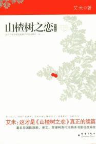 山楂树之恋续篇:十年忽悠