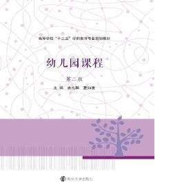 幼儿园课程(第二版) 吉兆麟、夏如波 著  南京大学出版社  9787305190865