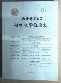 山西绛县古戏台调查报告:山西师范大学研究生学位论文