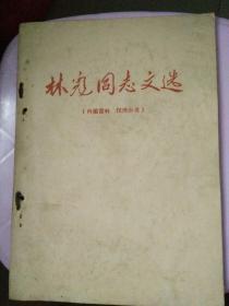 林彪同志文选,一九六八年。