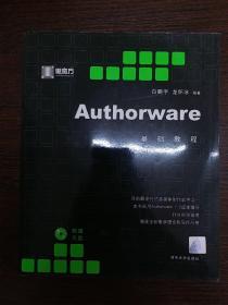Authorware 基础教程(含盘)