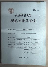 蔚县古戏台调查报告:山西师范大学研究生学位论文