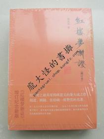 红楼梦新证(增订本,全三册)