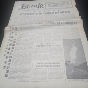 文革老报纸。黑龙江日报。1966年9月30日。