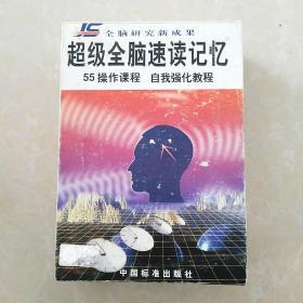 超级全脑速度记忆 55操作课程全4册+磁带.带盒