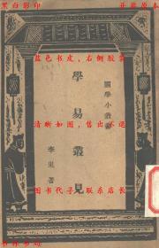 【复印件】学易丛见-李果著-民国商务印书馆刊本