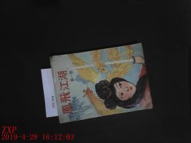凤飞江湖 第一.二册