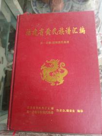 福建省黄氏族谱汇编,精装