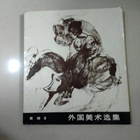 外国美术选集 素描3