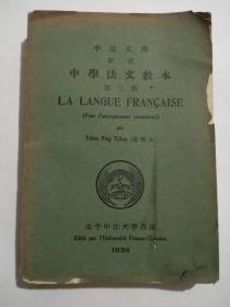 中法大学新式中学法文教本 第三册