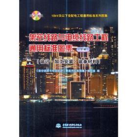 架空线路与电缆线路工程通用标准图集(下册)