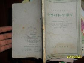 中医妇科学讲义