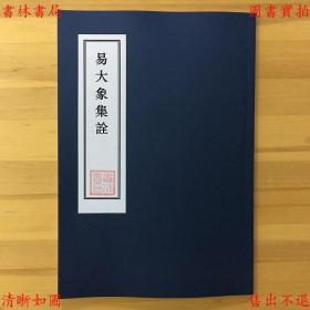 【复印件】易大象集诠-高拱元著-民国商务印书馆刊本