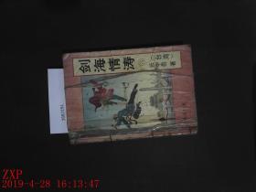 剑海情涛 3